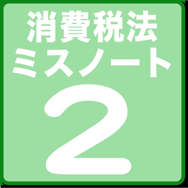 02消費税法ミスノート