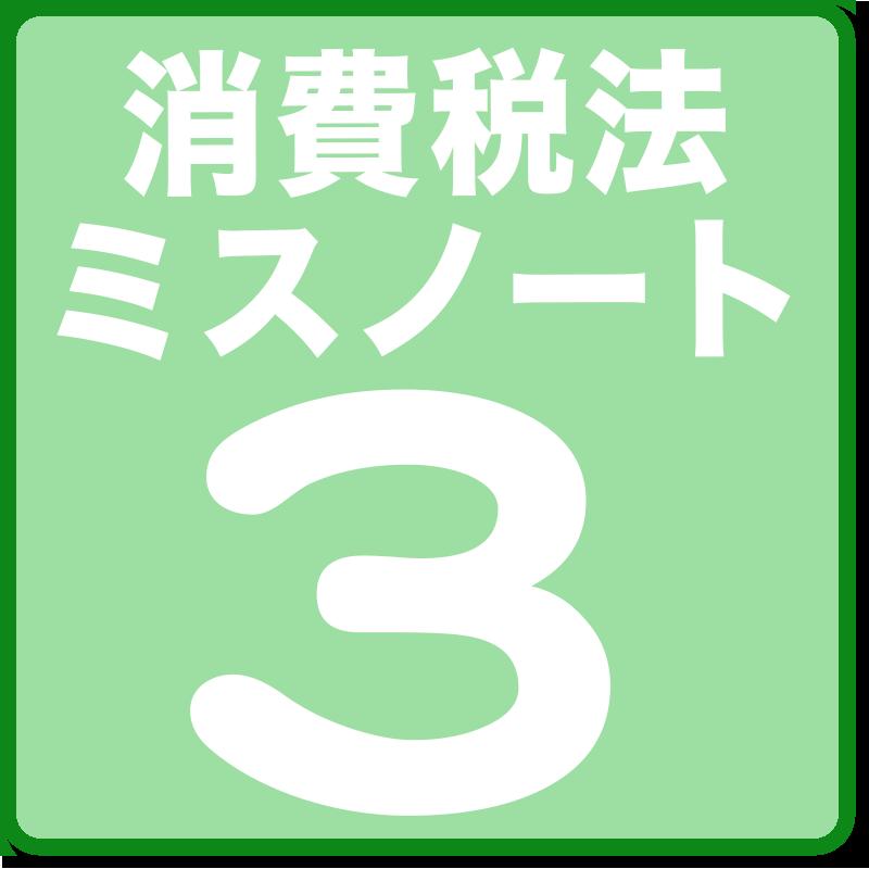 03消費税法ミスノート