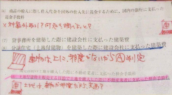 134税理士試験消費税法ミスノート