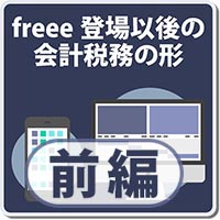 freee登場以後の会計税務の形前半t