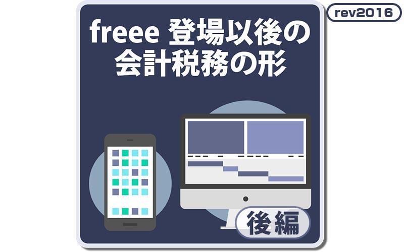 freee登場以後の会計税務の形後編