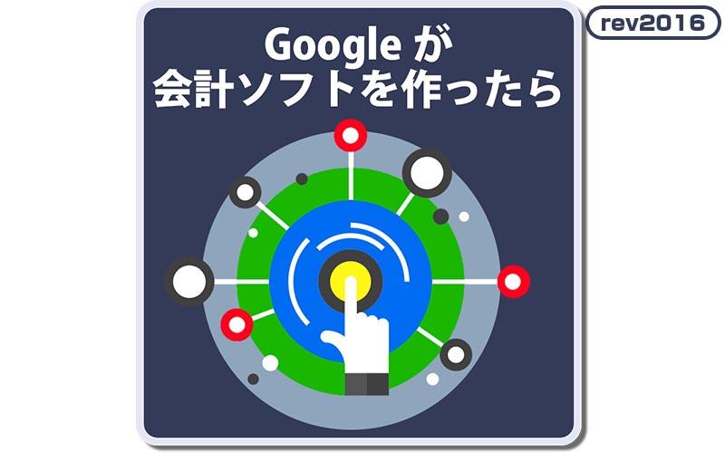 googleが会計ソフトを作ったら