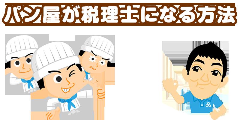 パン屋が税理士になる方法2