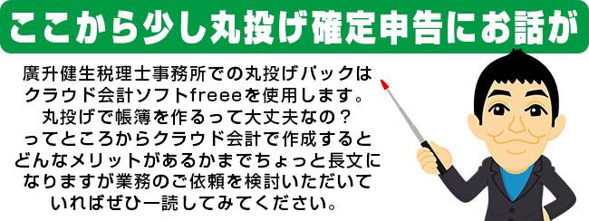 丸投げ解説11