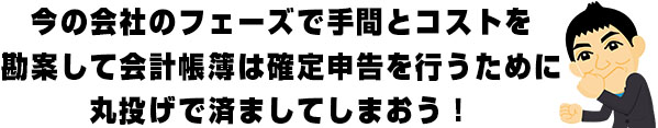 丸投げ解説5