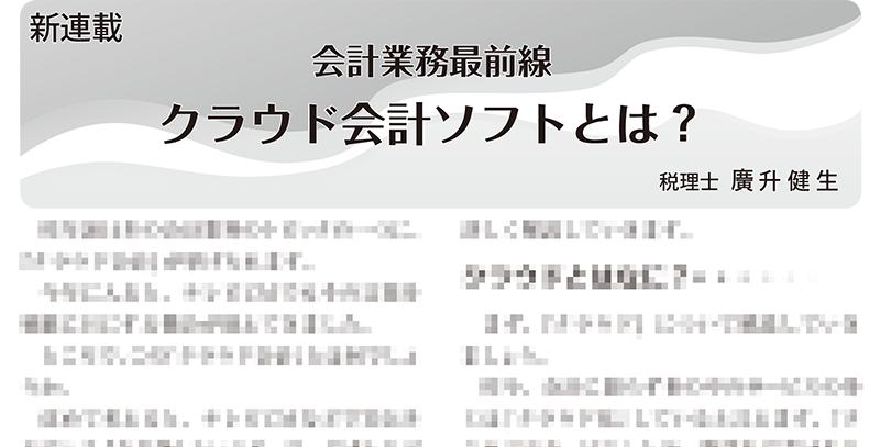 1898クラウド会計(修正済み)-1