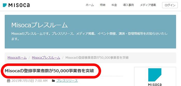 50000突破Misocaプレス