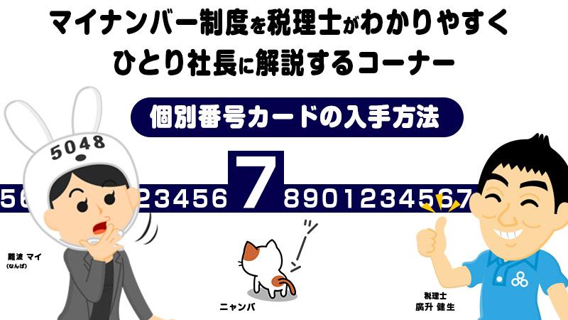 マイナンバー制度個別番号カードのの入手方法2
