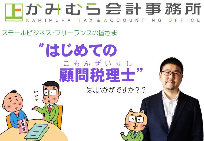かみむら会計事務所1