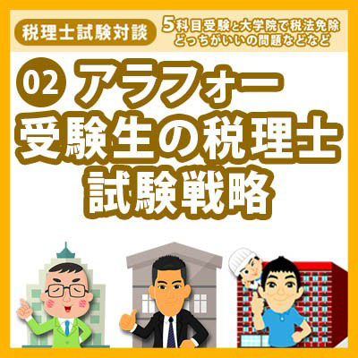 02アラフォー受験生の税理士試験戦略