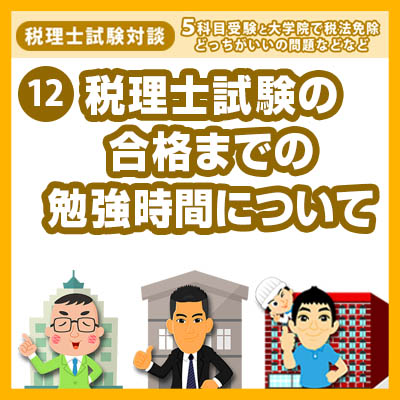 12s税理士試験の合格までの勉強時間について