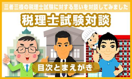 税理士試験対談