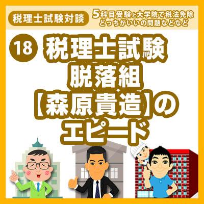 18s税理士試験脱落組【森原貴造】のエピード