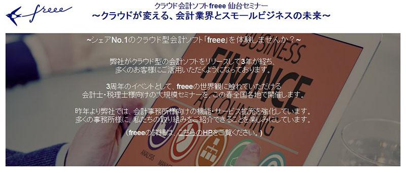 クラウド会計ソフトfreee 仙台セミナー