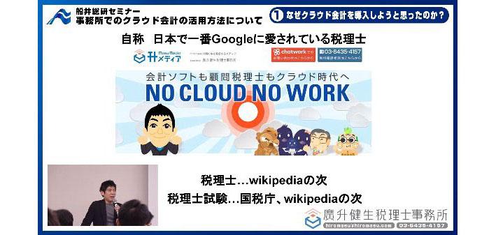 船井総研セミナー00
