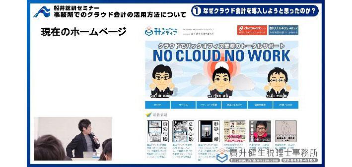 船井総研セミナー03