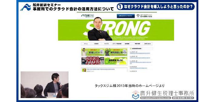 船井総研セミナー06