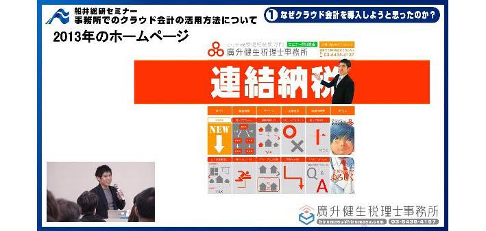 船井総研セミナー07