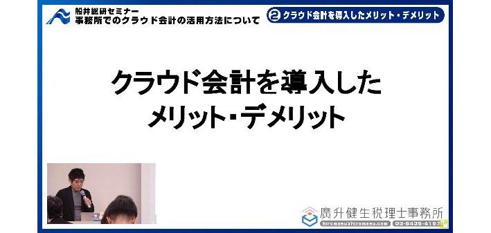船井総研セミナー20