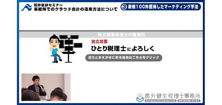 船井総研セミナー28