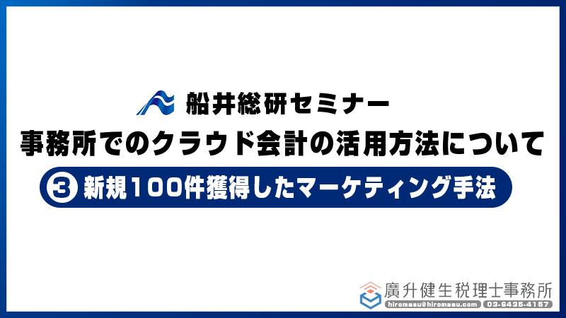 船井総研セミナー3