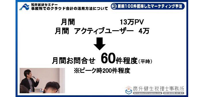 船井総研セミナー31