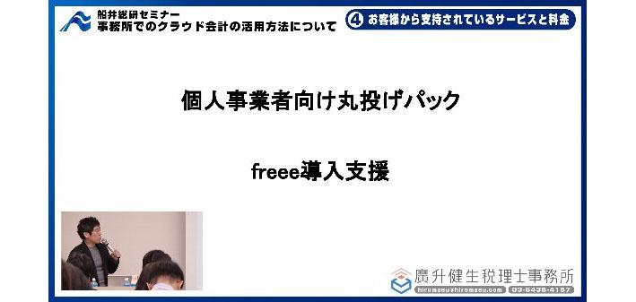 船井総研セミナー33