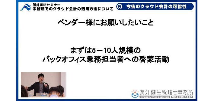 船井総研セミナー34