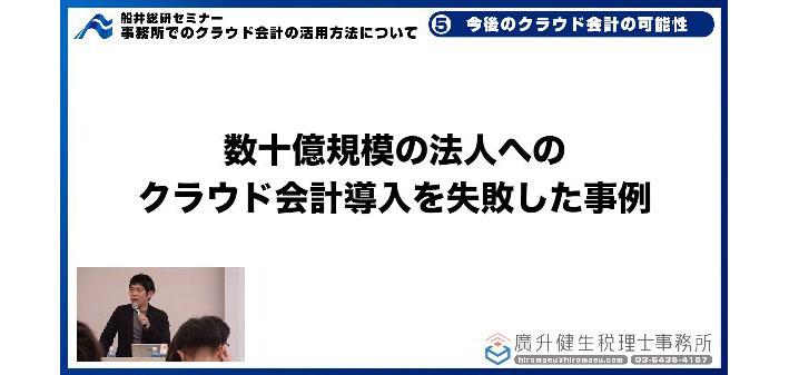 船井総研セミナー35
