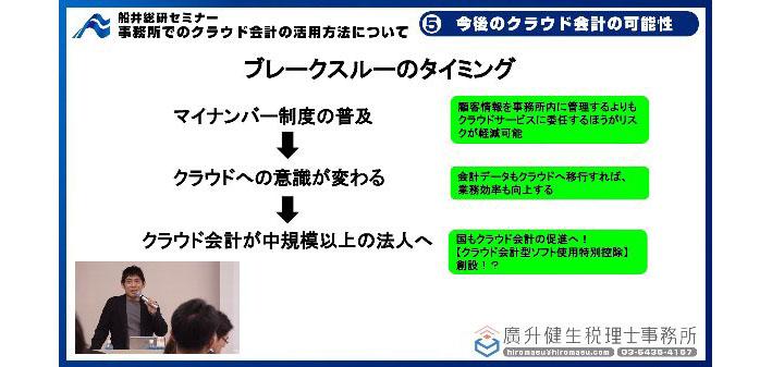 船井総研セミナー40