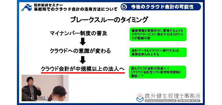 船井総研セミナー43