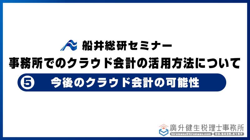 船井総研セミナー5