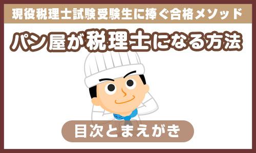 パン屋が税理士になる方法