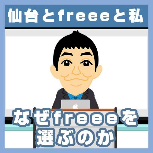 04なぜfreeeを選ぶのかs