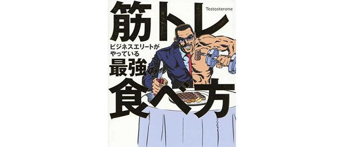 testosterone3