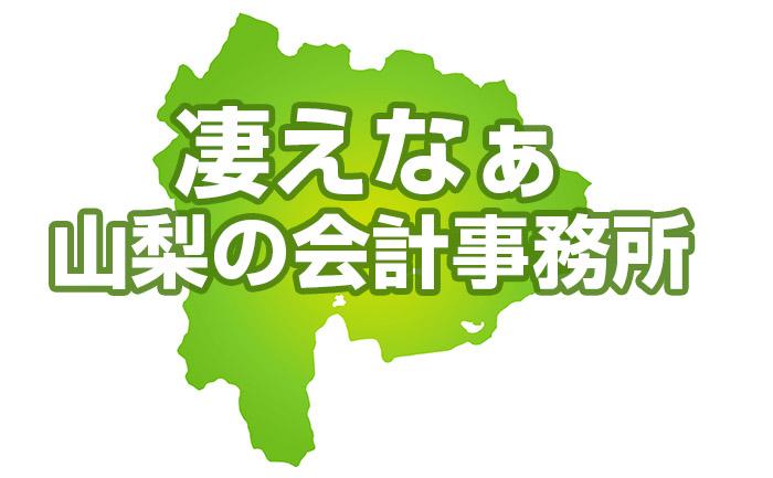 Yamanashi_061