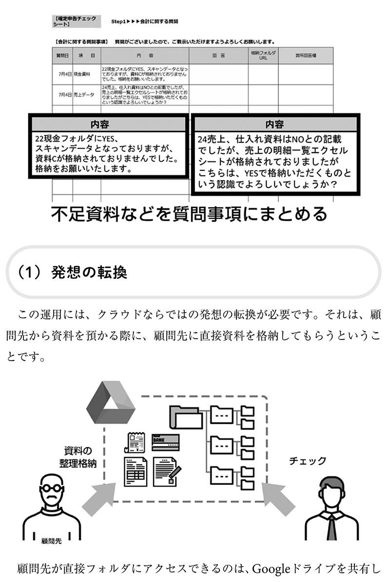 会計事務所クラウド化マニュアル_ページ_4