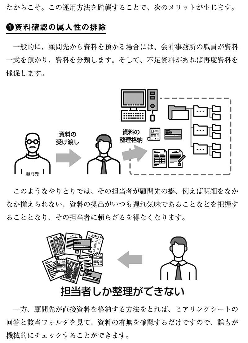 会計事務所クラウド化マニュアル_ページ_5