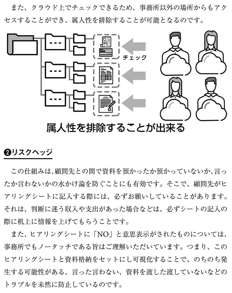 会計事務所クラウド化マニュアル_ページ_6