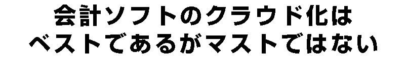 【会計の世界史】と【会計事務所クラウド化マニュアル】の共通点8
