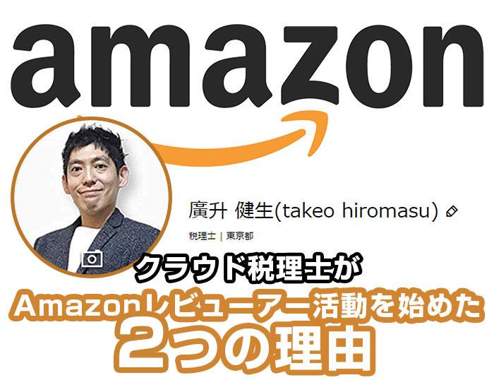 Amazonレビューアー活動を始めた3つの理由111