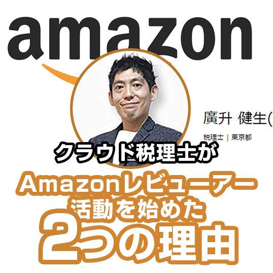 Amazonレビューアー活動を始めた3つの理由13333